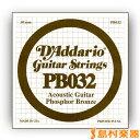 D'Addario PB032 アコースティックギター弦 Phosphor Bronze Round 032 【バラ弦1本】 【ダダリオ】