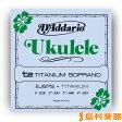 D'Addario EJ87S ウクレレ弦 Ukulele Strings Titanium ソプラノウクレレ用 【ダダリオ】