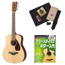 YAMAHA JR2 NAT エントリーセット アコースティックギター 初心者セット 【ミニギター】【アコギ・フォークギター】【入門セット】 【ヤマハ】 【オンラインストア限定】