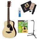 YAMAHA JR2S NAT ベーシックセット アコースティックギター 初心者 入門セット 【ミニギター】【フォークギター】 【ヤマハ】