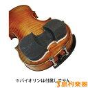 AcoustaGrip Soloist 肩当て バイオリン用 ソリスト 【アコースタグリップ】