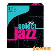 RICO JAZZ ジャズセレクト リード アルトサックス用 【アンファイルド】 【硬さ:2S】 【10枚入り】 【リコ ジャズ】