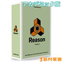 Propellerhead Reason 8 アカデミック版 楽曲制作ソフト 【プロペラヘッド】 【国内正規品】