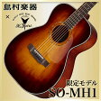 K.Yairi SO-MH1 アコースティックギター【フォークギター】 エンジェルシリーズ 【島村楽器限定】 【Kヤイリ SOMH1】