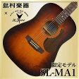 K.Yairi SL-MA1 アコースティックギター【フォークギター】 エンジェルシリーズ 【島村楽器限定】 【Kヤイリ SLMA1】
