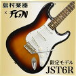 FUJIGEN JST6R 3TS(3トーンサンバースト) ストラトキャスター エレキギター J-Classic 【フジゲン】 【日本製】
