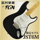 FUJIGEN JST6M BK(ブラック) ストラトキャスター エレキギター J-Classic 【フジゲン】 【日本製】