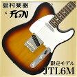 FUJIGEN JTL6R 3TS(3トーンサンバースト) テレキャスター エレキギター J-Classic 【フジゲン】 【日本製】