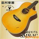 K.Yairi SMR-1C HB アコースティックギター【フォークギター】 エレアコ 【島村楽器限定】 【Kヤイリ SMR1C】【無金利キャンペーン実施中!8/31まで】