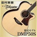 Takamine DMP50S NAT エレアコギター 【島村楽器 x Takamine コラボモデル】 【タカミネ】