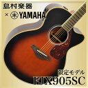 YAMAHA FJX905SC TBS アコースティックギター 【エレアコ】 【ヤマハ】 【島村楽器限定】