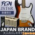 FUJIGEN JST6R 3TS JAPAN BRAND 大人のエレキギターセット【フジゲン】 【オンラインストア限定】 【数量限定】