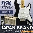 FUJIGEN JST6M BLK JAPAN BRAND 大人のエレキギターセット【フジゲン】 【オンラインストア限定】 【数量限定】