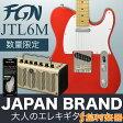 FUJIGEN JTL6M CAR JAPAN BRAND 大人のエレキギターセット【フジゲン】 【オンラインストア限定】 【数量限定】