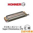 【送料無料】HOHNER 270/48/X 【C調】 【12穴】 クロマチックハーモニカ Super Chromonica 270/スーパークロモニカ270 【ホーナー】