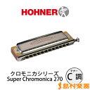【送料無料】HOHNER 270/48/X 【C-Tenor調(テナー)】 【12穴】 クロマチックハーモニカ Super Chromonica 270/スーパークロモニカ270 【ホーナー】