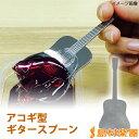 島村楽器 SP-AG ギター型スプーン アコギタイプ 【ShimamuraMusic】