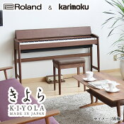 Roland KIYOLA (きよら) KF-10 KW ウォールナット 電子ピアノ 88鍵盤 【ローランド カリモク家具コラボ KF10】【配送設置無料・代引き払い不可】【別売り延長保証対応プラン:B】