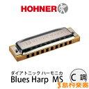 HOHNER Blues Harp MS 532/20/X C調 10穴 ブルースハープ 10穴ハーモニカ 【ホーナー】