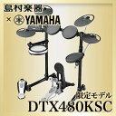 【送料無料】YAMAHA DTX480KSC 電子ドラムセット 【DTX400シリーズ】 【ヤマハ】