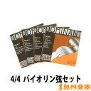 THOMASTIK Dominant バイオリン弦セット 4/4用 【トマスティック】