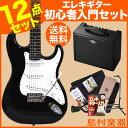 【送料無料】エレキギター 初心者 セット Vanguard VST-01 BK(ブラック) ルイスアンプセット 【バンガード】 VST01Vanguard VST-01 BK(ブラック) ルイスアンプセット エレキギター 初心者 セット 【バンガード】 VST01