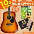 Vanguard VDG-01 TS エントリーセット アコースティックギター 初心者セット 【アコギ フォークギター】 【バンガード】【オンラインストア限定】
