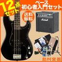楽天島村楽器Squier by Fender Affinity Precision Bass BLK(ブラック) エレキベース初心者セット マーシャルアンプ プレシジョンベース 【スクワイヤー by フェンダー】【オンラインストア限定】