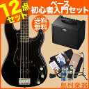 Squier by Fender Affinity Precision Bass BLK(ブラック) エレキベース初心者セット ルイスアンプ プレシジョンベース...