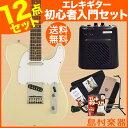 Squier by Fender Standard Telecaster VBL(ビンテージブロンド) エレキギター初心者セット ミニアンプ テレキャスター 【...