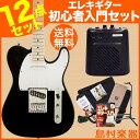 【送料無料】エレキギター 初心者 セット Squier by Fender Affinity Telecaster BLK(ブラック) ミニアンプ テレキャスター 【スクワイヤー by フェンダー】エレキギター 初心者 セット Squier by Fender Affinity Telecaster BLK(ブラック) ミニアンプ テレキャスター 【スクワイヤー by フェンダー】【オンラインストア限定】