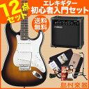 【送料無料】エレキギター 初心者 セット Squier by Fender Affinity Stratcaster BSB(ブラウンサンバースト) ヤマハアンプ ストラトキャスター 【スクワイヤー】