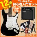 Squier by Fender Bullet Strat with Tremolo HSS BLK(ブラック) エレキギター初心者セット ヤマハアンプ 【オン...