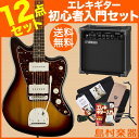 Squier by Fender Vintage Modified Jazzmaster3CS(3カラーサンバースト) エレキギタ