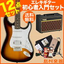 Squier by Fender Bullet Strat with Tremolo HSS BSB(ブラウンサンバースト) エレキギター 初心者 セット VOXアンプ 【スクワイヤー by フェンダー】