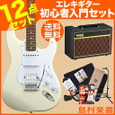 Squier by Fender Bullet Strat with Tremolo HSS AWT エレキギター 初心者 セット VOXア...