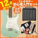 Squier by Fender Affinity Stratcaster SFG(サーフグリーン) エレキギター初心者セット アイバニーズアンプ ストラトキャ...