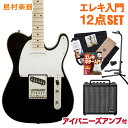 Squier by Fender Affinity Telecaster BLK(ブラック) エレキギター 初心者 セット アイバニーズアンプ テレキャスター 【スクワイヤー by フェンダー】