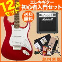 Squier by Fender Bullet Strat with Tremolo FRD(フィエスタレッド) エレキギター初心者セット マーシャルアンプ 【...