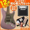 Squier by Fender Affinity Stratcaster HSS BGM(バーガンディミスト) エレキギター初心者セット マーシャルアンプ ストラトキャスター 【オンラインストア限定】