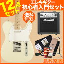 Squier by Fender Affinity Telecaster AWT(アークティックホワイト) エレキギター初心者セット マーシャルアンプ テレキャスター 【オンラインストア限定】