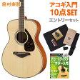 YAMAHA FS820 NT(ナチュラル) エントリーセット アコースティックギター初心者セット 【ヤマハ】【オンラインストア限定】