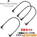 FREE THE TONE CP-416DC 15cm L/L DCケーブル 【フリーザトーン】【3本セット】