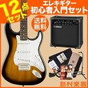 Squier by Fender Bullet Strat with Tremolo BSB(ブラウンサンバースト) ヤマハアンプ エレキギター 初心者 セット 【スクワイヤー by フェンダー】 【オンラインストア限定】
