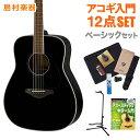 YAMAHA FG820 BL(ブラック) ベーシックセット アコースティックギター 初心者 セット 【ヤマハ】【オンラインストア限定】