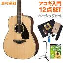 YAMAHA FG830 NT(ナチュラル) ベーシックセット アコースティックギター 初心者 セット 【ヤマハ】【オンラインストア限定】