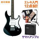 YAMAHA PACIFICA112V BL(ブラック) ヤマハアンプセット エレキギター 初心者 セット 【ヤマハ】