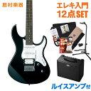 YAMAHA PACIFICA112V BL(ブラック) ルイスアンプセット エレキギター 初心者 セット 【ヤマハ】【オンラインストア限定】