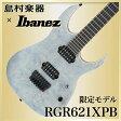 Ibanez RGR621XPB PSW(ポーラルシーホワイト) エレキギター 【ダウンチューニング専用】 【アイバニーズ】【島村楽器限定】 【数量限定】