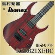 Ibanez RGR621XEBC MRR(モルテンロックレッド) エレキギター 【ダウンチューニング専用】 【アイバニーズ】【島村楽器限定】 【数量限定】